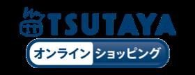 TSUTAYAオンラインショップ